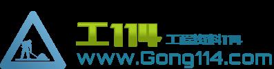 www.gong114.com